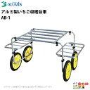 アルミス アルミ製いちご収穫台車 AB-1