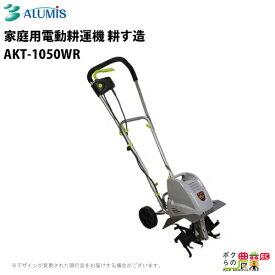アルミス 電動 耕運機 耕す造 AKT-1050WR 管理機
