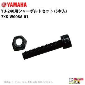 ヤマハYU-240用シャーボルトセット 7XK-W008A-01 5本セット