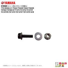 ヤマハ 除雪機 用 シャーボルト セット 7TO-W008A-01 YT660 YT660B YS860 YS860B YSF860 YSF860-B YT1070 YS1070J YS1070T YS1070TB YSF1070 YSF1070T YSF1070T-B 用 5本セット