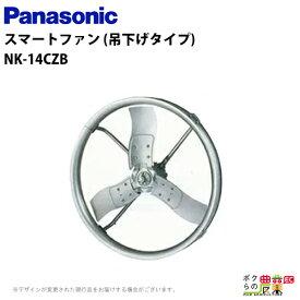 送料無料 パナソニック Panasonic スマートファン 吊下げタイプ NK-14CZB