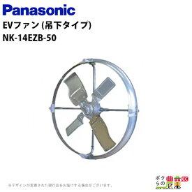 個人宅配不可 法人宛のみ宅配可能 送料無料 パナソニック Panasonic EVファン 吊下タイプ NK-14EZB-50