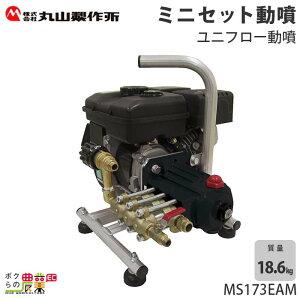丸山製作所 セット動噴 コンパクトタイプ MS172EAM 358481 噴霧器 噴霧機 レクモ ボクらの農業EC