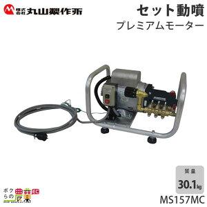 丸山製作所 モーターセット動噴 MS156MC 358491 噴霧器 噴霧機 レクモ ボクらの農業EC