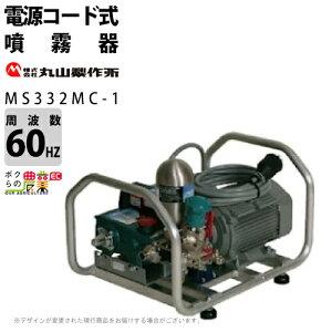 丸山製作所 モーターセット動噴60Hz MS332MC-1 358475 噴霧器 噴霧機 レクモ ボクらの農業EC