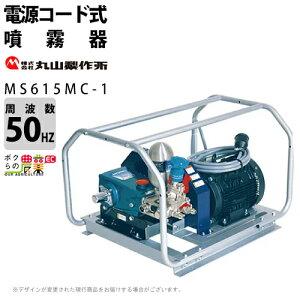 丸山製作所 モーターセット動噴50Hz MS615MC-1 358468 噴霧器 噴霧機 レクモ ボクらの農業EC