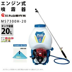 丸山製作所 噴霧器 MS7310H-20 353751 4サイクル 背負い式 エンジン式 動噴 噴霧機 レクモ ボクらの農業EC
