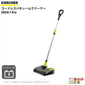 送料無料 ケルヒャー KAERCHER 業務用バッテリー式コードレスバキュームクリーナー EB30/1 Pro