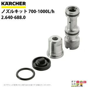 ケルヒャー ノズルキット INNOツインフォームランスとセットで使用 700-1000L/h 2.640-688.0高圧洗浄機用洗浄剤塗布用アクセサリー
