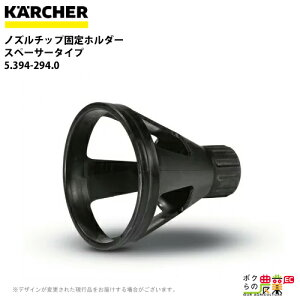 ケルヒャー ノズルチップ固定ホルダー スペーサータイプ 5.394-294.0高圧洗浄機用ノズルパーツ
