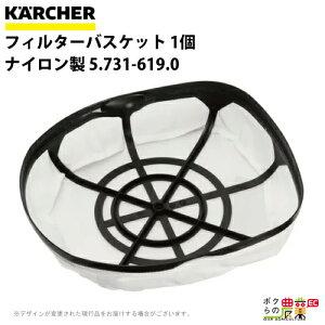 ケルヒャー フィルターバスケット 1個 ナイロン製 5.731-619.0バキュームクリーナ用フィルターバスケット