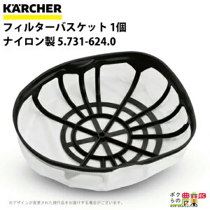 ケルヒャー フィルターバスケット 1個 ナイロン製 5.731-624.0バキュームクリーナ用フィルターバスケット