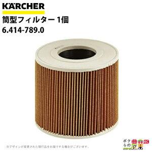 ケルヒャー 筒型フィルター 1個 乾いたゴミの回収用 6.414-789.0バキュームクリーナ用筒型フィルター用品