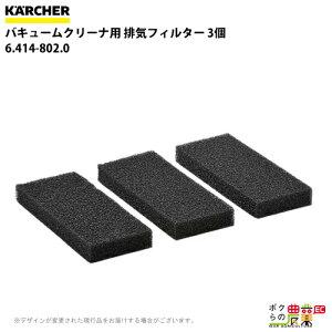ケルヒャー 排気フィルター 3個 6.414-802.0バキュームクリーナ用排気フィルター