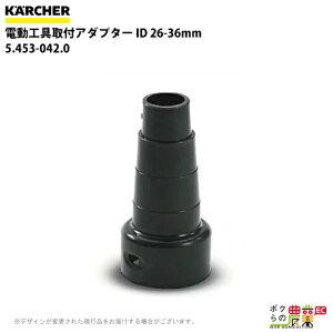 ケルヒャー 電動工具取付アダプター ID 26-36mm 5.453-042.0バキュームクリーナ用電動工具取付アダプター