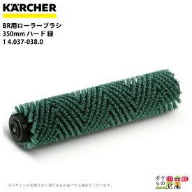 ケルヒャー BR用ローラーブラシ 350mm ハード 緑 1 4.037-038.0床洗浄機用ブラシ