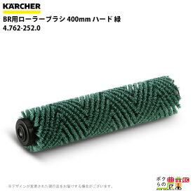 送料無料 ケルヒャー KAERCHER BR用ローラーブラシ 400mm ハード 緑 1 4.762-252.0床洗浄機用ブラシ