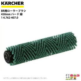 送料無料 ケルヒャー KAERCHER BR用ローラーブラシ 450mm ハード 緑 1 4.762-407.0床洗浄機用ブラシ