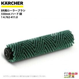 送料無料 ケルヒャー KAERCHER BR用ローラーブラシ 550mm ハード 緑 1 4.762-411.0床洗浄機用ブラシ