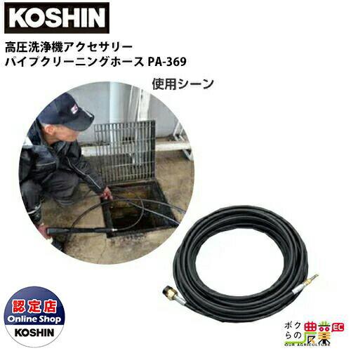 工進 高圧洗浄機JCEシリーズ用 パイプクリーニングホース PA-369 長さ15m