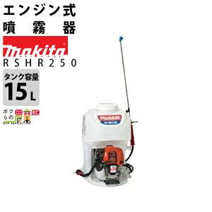 マキタ makita 背負式動力噴霧器 RSHR250