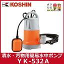 工進 簡易汚物水中ポンプ YK-532A[50Hz 排水 コンパクト 省スペース 自動運転]