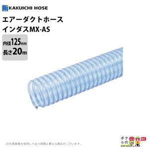 送料無料 カクイチ エアホース ダクトホース インダスMX-AS 内径125mm×外径138.7mm×20M巻 透明 静電防止 内面平滑 吸気 排気 送風 エアー ダクト ホース