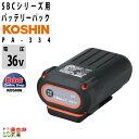 予備バッテリーパック36V 056851701 スマートコーシン SBC-3625用 充電器別PA-334 4791770-560178