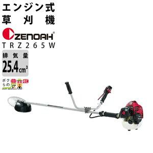 ゼノア ZENOAH エンジン式 刈払機 草刈機 TRZ265W 966731132 肩掛け式 Uハンドル 26ccクラス ベルト チップソー付 ナイロンコード適応 2サイクル 2ストローク 排気量25.4cc 重量5.0kg 草刈り 刈払い レク