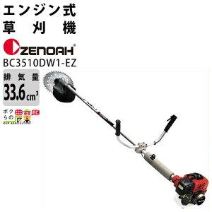 ゼノア ZENOAH エンジン式 刈払機 草刈機 BC3510DW1-EZ BC3407D 肩掛け式 Uハンドル 30ccクラス以上 ベルト チップソー付 2サイクル 2ストローク 排気量33.6cc 重量6.9kg ナイロンコード適応 草刈り機 刈払