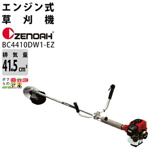 ゼノア ZENOAH エンジン式 刈払機 草刈機 BC4410DW1-EZ 967217401 肩掛け式 Uハンドル 30ccクラス以上 ベルト チップソー付 2サイクル 2ストローク 排気量41.5cc 重量7.6kg ナイロンコード適応 草刈り機 刈