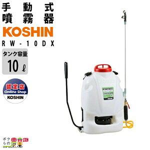 工進 KOSHIN 噴霧器 手動式 蓄圧式 RW-10DX 10Lタンク 菜園 ガーデニング 農薬 害虫駆除 散布機 レクモ ボクらの農業EC