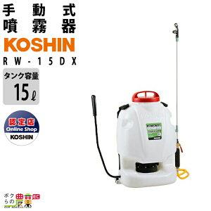 工進 KOSHIN 噴霧器 手動式 蓄圧式 RW-15DX 15Lタンク 背負い式 手動 農薬 散布 害虫駆除 散布機 レクモ ボクらの農業EC