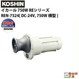 送料無料 工進 KOSHIN 漁労機器 イカール 750W REシリーズ REN-7524DC-24V, 750W 丸フランジヨコ型