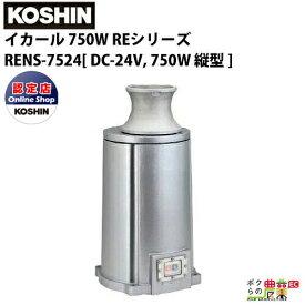 送料無料 工進 KOSHIN 漁労機器 イカール 750W REシリーズ RENS-7524 / DC-24V 750W 丸フランジタテ型