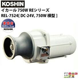 送料無料 工進 KOSHIN 漁労機器 イカール 750W REシリーズ REL-7524 DC-24V, 750W ヨコ型 100/50RPM