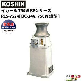 送料無料 工進 KOSHIN 漁労機器 イカール 750W REシリーズ RES-7524 / DC-24V 750W タテ型 100/50RPM