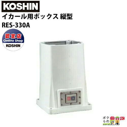 工進 イカール用ボックス REL用タテ型BOX 0278640 RES−330A