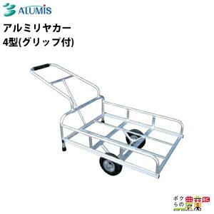アルミス ALUMIS アルミ リヤカー 折りたたみ アルミリヤカー4型(グリップ付き) ノーパンクタイヤ コンテナ2個 最大荷重80kg