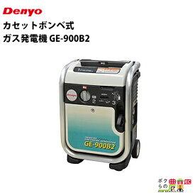 デンヨー ガス エンジン 発電機 GE-900B2 カセットボンベ インバーター発電機 Denyo レクモ ボクらの農業EC