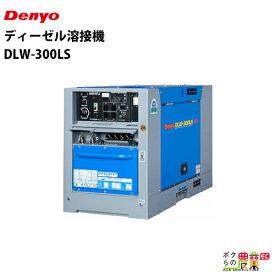 デンヨー 超低騒音型ディーゼルエンジン溶接機 DLW-300LS