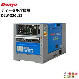 欠品 納期注文から2ヶ月 デンヨー 超低騒音型ディーゼルエンジン溶接機 DLW-320LS2 自動アイドリングストップ