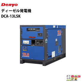 欠品 納期注文から5ヶ月 デンヨー ディーゼル発電機 DCA-13LSK 超低騒音型