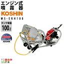 送料無料 工進 KOSHIN エンジン 噴霧器 自動 動噴 動力噴霧器 MS-ERH100 置き型 キャリー 100Mスプレーホース ホース…