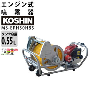 工進 エンジン 噴霧器 自動 動噴 動力噴霧器 MS-ERH50H85 置き型 キャリー 50Mスプレーホース ホースリール付 4ストロークエンジン