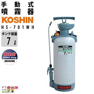 工進 KOSHIN 噴霧器 手動式 蓄圧式 手動 HS-701WH 剥離剤専用 7Lタンク ミスターオート 噴霧機 散布 噴射 散布機 噴射機
