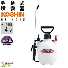 工進 KOSHIN 噴霧器 手動式 蓄圧式 手動 HS-401E 4Lタンク ミスターオート