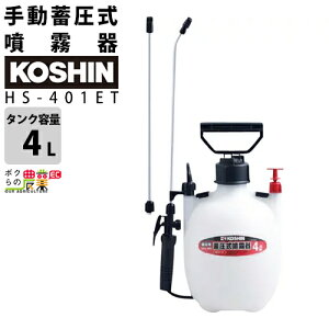 工進 KOSHIN 噴霧器 手動式 蓄圧式 HS-401ET 4Lタンク ミスターオート 手動