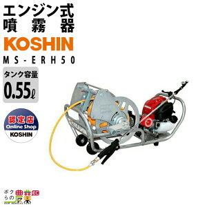 工進 KOSHIN エンジン 噴霧器 自動 動噴 動力噴霧器 MS-ERH50 置き型 キャリー 4ストロークエンジン