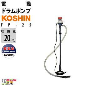 工進 KOSHIN 電動ドラムポンプ ラクオート FP-25 ポンプ 灯油ポンプ